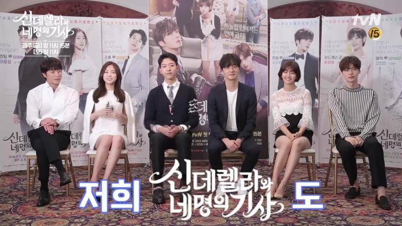 Cinderella with Four Knights ♥메리추석♥ 신네기 배우들 ′심쿵유발′ 추석인사 드립니다! 160916 EP.11