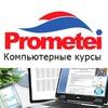 Prometei - Компьютерные курсы в Витебске