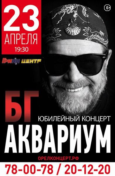 Юбилейный концерт группы «Аквариум» в ГРИННЦЕНТРЕ