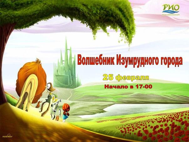 Детская анимационная программа «Волшебник Изумрудного города» в