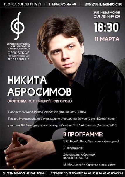 Концерт Никиты Абросимова в Орловской государственной филармонии
