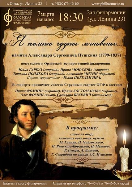Концерт солистов Орловской государственной филармонии «Я ПОМНЮ