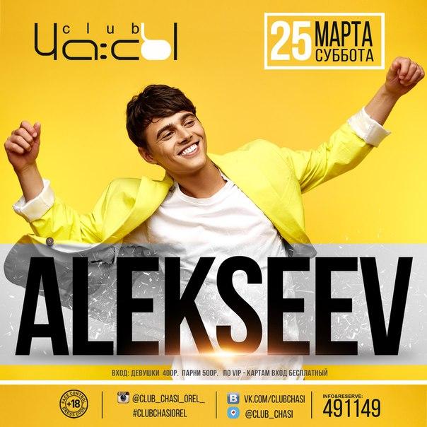 Концерт ALEKSEEV в Ночном Клубе «ЧА:СЫ»