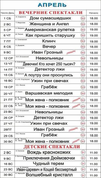 Репертуар на апрель 2017 «Орловского муниципального драматического