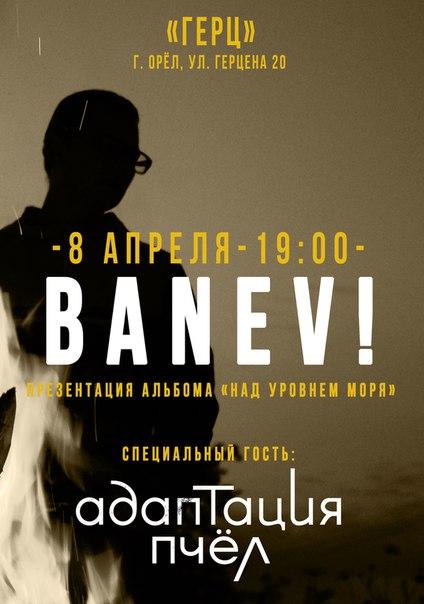 Концерт BANEV в [club79025152|Концертном зале ГЕРЦ]