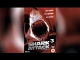 Акулы 3 Мегалодон (2002) Shark Attack 3 Megalodon