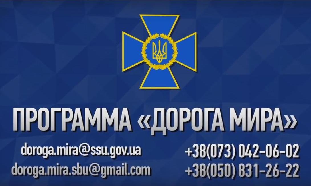 Программа СБУ