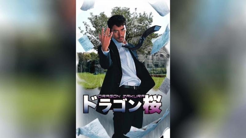 Драгонзакура (2005)   Doragon-zakura