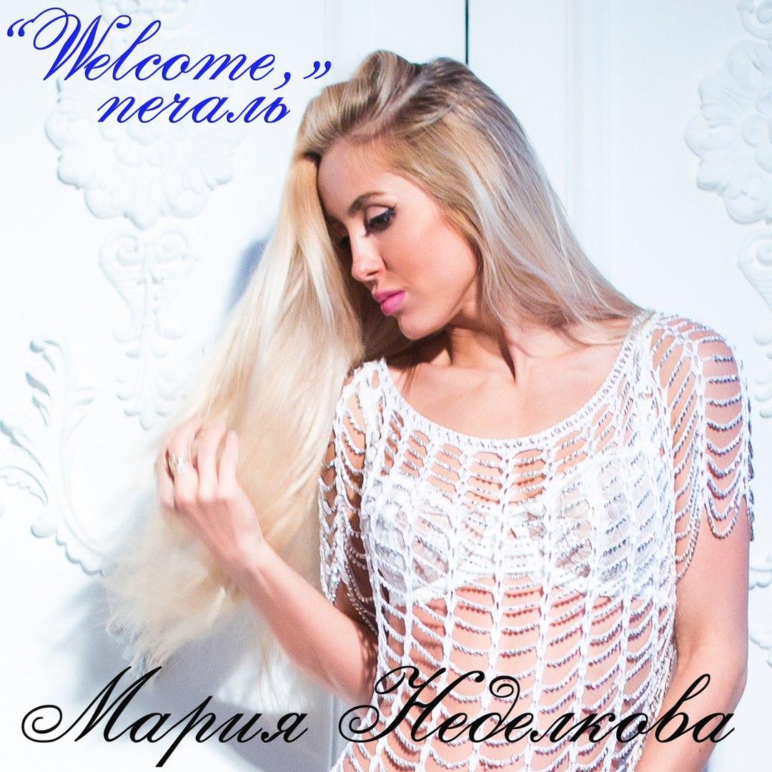 """Мария Неделкова выпустила песню """"Welcome, Печаль"""""""