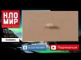 НЛО атакует купол - шокирующие кадры НЛО 2017