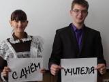 С ДНЁМ УЧИТЕЛЯ(11 класс)