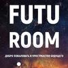 FUTUROOM | Коворкинг | Тренинги |Самара