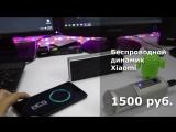 Беспроводной динамик -  Xiaomi Bluetooth Square Box