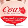 Ева - студия красоты (салон красоты)