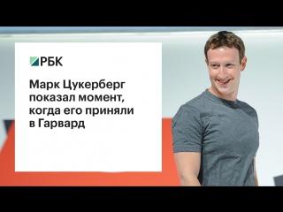 Марк Цукерберг показал момент, когда его приняли в Гарвард