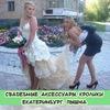 Приглашения, аксессуары на свадьбу Екатеринбург