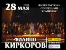 Крас Концерт - Киркоров 2017 (Улан-Удэ 30 сек)