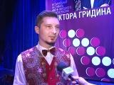 В Курске завершился IX фестиваль памяти Виктора Гридина