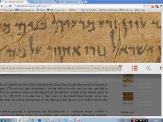 Проверь свой перевод с древними свитками пророка Исаии