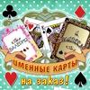 Сувенирные игральные карты на заказ!