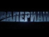 Первый трейлер нового фильма Люка Бессона, одновременно напоминающий Пятый Элемент, Аватар и Звездные войны