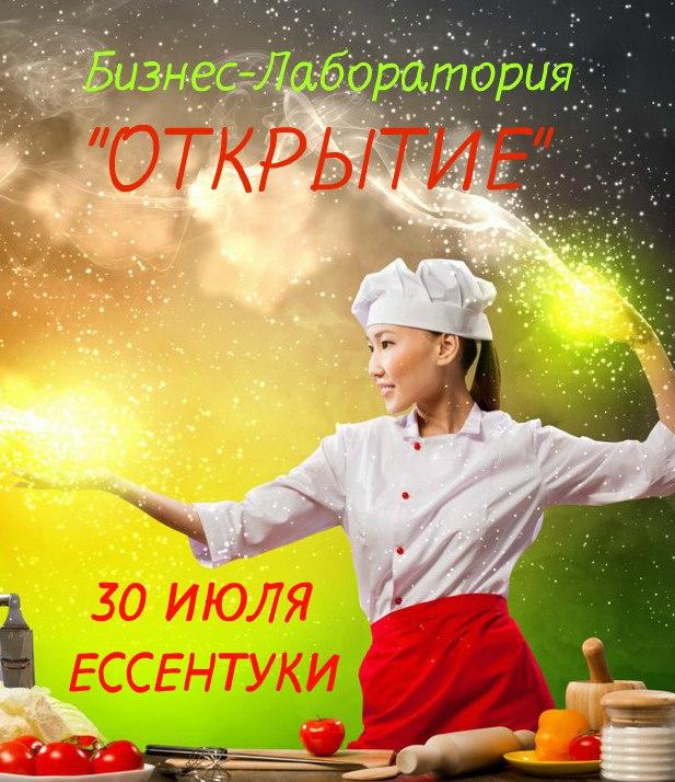 """Афиша Пятигорск Бизнес-лаборатория """"Открытие"""""""