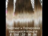 Лифтинг волос ( Lifting Capilar от INOAR PROFESSIONAL ) + Полировка секущихся концов по всей длине волос в Краснодаре