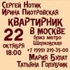 Нотик и Пиотровская. Булат и Голубчик.