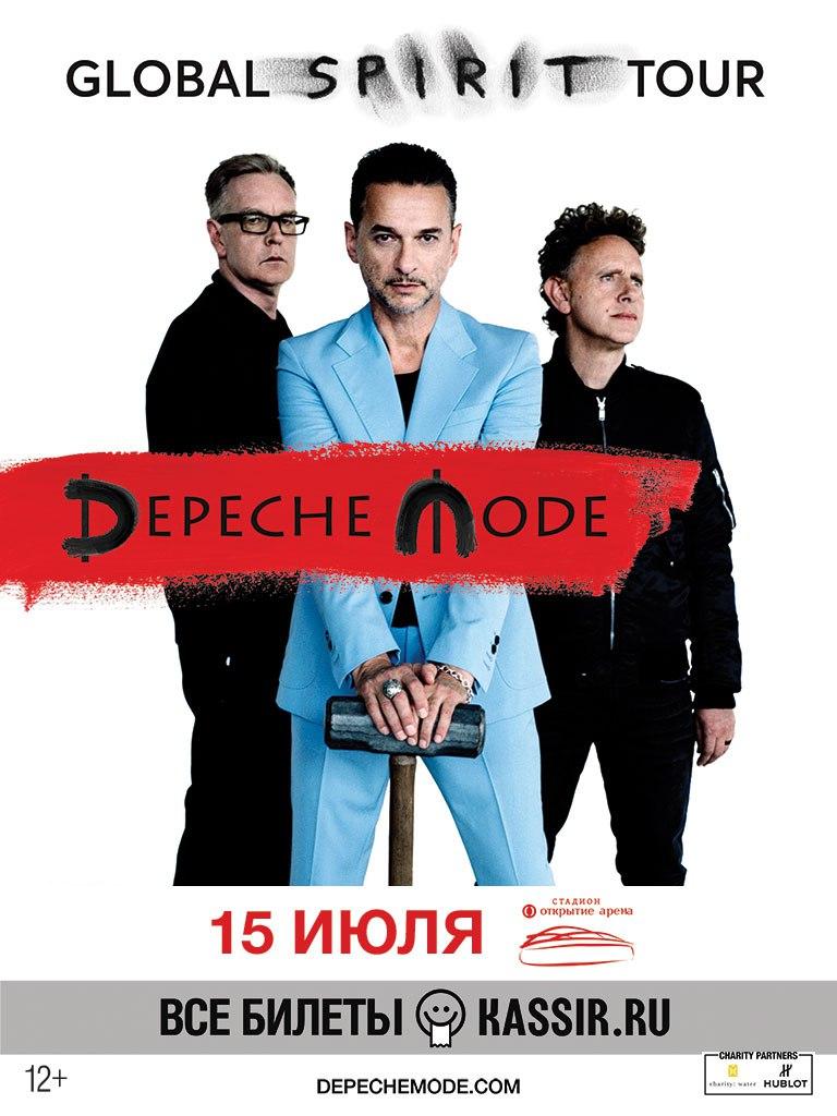 Depeche Mode  Концерт в Москве 15 июля 2017  VK