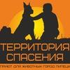 """ПРИЮТ для животных """"ТЕРРИТОРИЯ СПАСЕНИЯ"""" Липецк"""