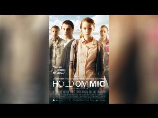 Держи меня крепче (2010) | Hold om mig