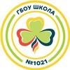 ГБОУ Школа №1021