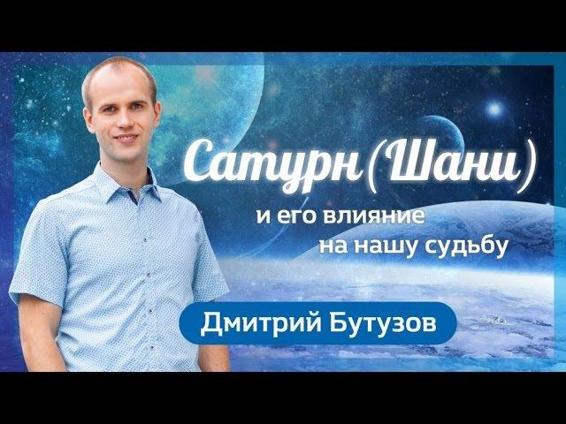 Сатурн (Шани) и его влияние на нашу судьбу (Ведическая астрология Джйотиш) | Дмитрий Бутузов