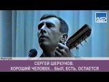Сергей Шеркунов. Хороший человек... был, есть, остается 20 января'17