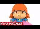 Покойо на русском языке - Pocoyo - Все серии подряд - Сборник 13 - Развивающие мультики