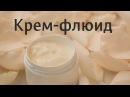 Крем-флюид: домашняя косметика с Натальей Афиногеновой