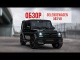 Mercedes-Benz G63 AMG - Обзор. Школьники на Гелике!