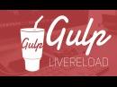 Уроки Gulp.js 6 Ставим локальный сервер.Livereload, Autoprefixer, Local-server