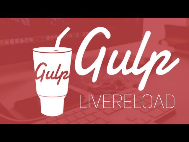 Уроки Gulp.js 6 | Ставим локальный сервер.Livereload, Autoprefixer, Local-server