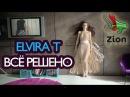 Elvira T Павел Прилучный - Все решено