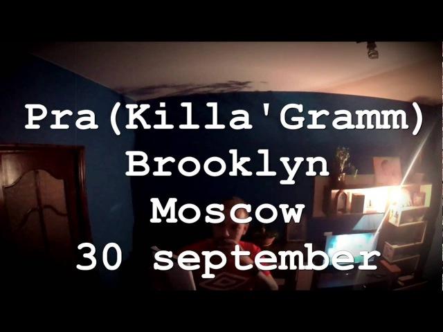 Pra(Killa'Gramm)/Москва/Клуб Бруклин/30 сентября/