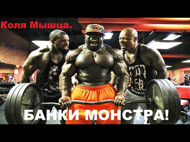 Коля Мышца,Тай и Зверь- Банки Монстра! (rus)