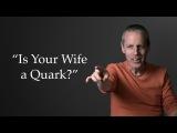 Ваша жена  кварк