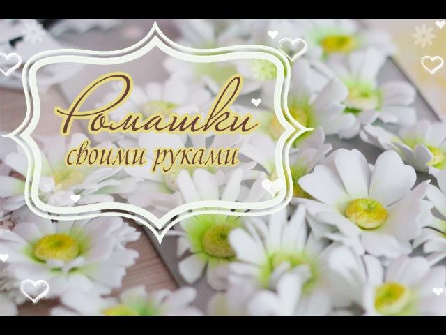 Скрапбукинг: Цветы для скрапбукинга. Ромашки своими руками. Цветы ручной работы))