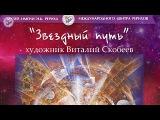 Виталий Скобеев «Звездный путь» Открытие выставки, 1.12.2016