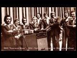 ВИА Красные Маки - 1984 - Звёздный дилижанс (Магнитоальбом)