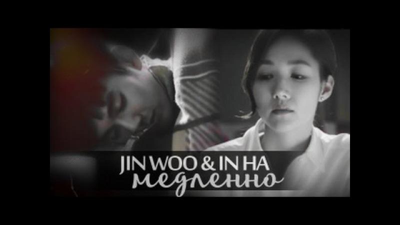 Jin Woo In Ah | медленно [HBD TheNastia92 ]