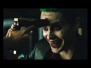 Джокер и Харли Квинн | Отряд самоубийц (удаленная сцена)