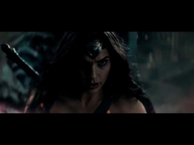 Отрывок с появлением Чудо-Женщины (Бэтмен против Супермена: На заре справедливости)