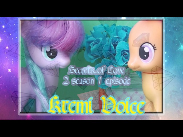 MLP:FIM~Secrets...of Love~ 1 season 2 episode~